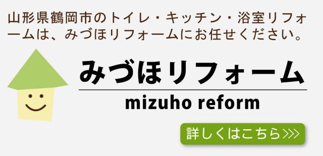 みづほリフォーム